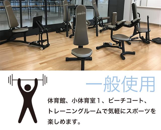 一般使用:体育館、小体育室1、ビーチコート、トレーニングルームで気軽にスポーツを楽しめます。