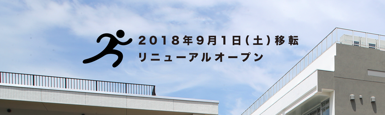 2018年9月1日(土)移転 リニューアルオープン