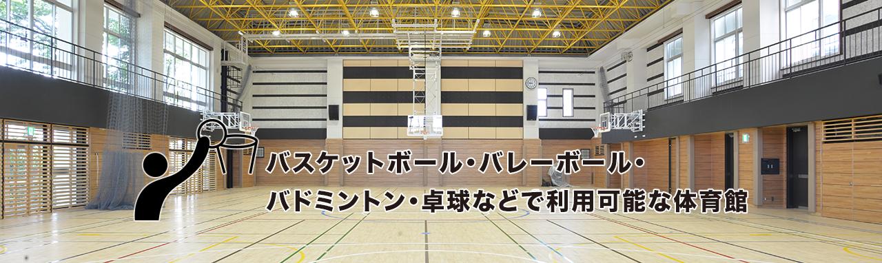 バスケットボール・バレーボール・ バドミントン・卓球などで利用可能な体育館