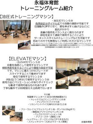 トレーニング室マシン紹介のサムネイル