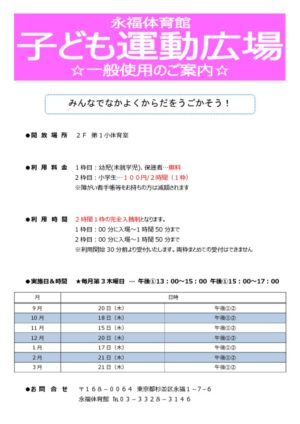 ★子ども運動広場個人開放H30.9月~のサムネイル