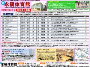 ★教室チラシ★2019.1月スタート(入稿データ)のサムネイル
