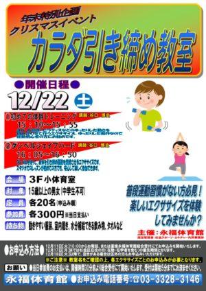 2018.12.22クリスマスイベントカラダ引き締め教室のサムネイル