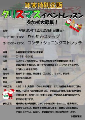 2018.12.23年末イベント修正のサムネイル