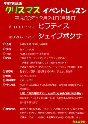 【HP用】2018.12.24年末イベントのサムネイル
