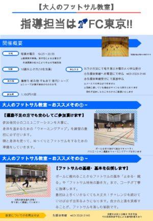 永福H.P用大人のフットサルチラシ20181111更新のサムネイル