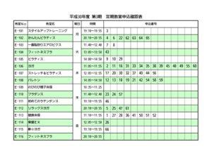 H30.3期 申込確認表のサムネイル