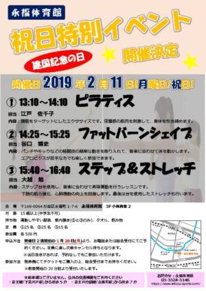 【HP用】2019.2.11祝日特別イベントのサムネイル