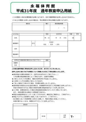 【通年】応募用紙のサムネイル