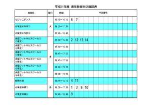 H31通年 申込確認表のサムネイル