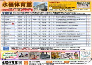 完成!★教室チラシ★2019.9-12月 (画像圧縮)のサムネイル