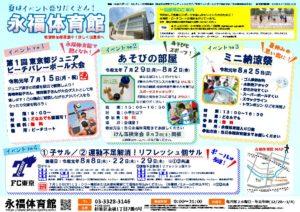★夏のイベント★のサムネイル
