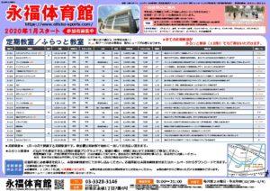 ★教室チラシ★2020.1-3月  (画像圧縮)のサムネイル