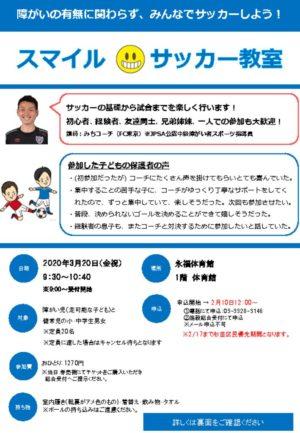 永福2020年3月イベントチラシ【スマイルサッカー】のサムネイル