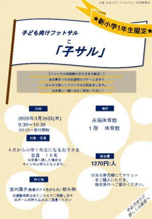 永福2020年3月イベントチラシ【子サル】のサムネイル