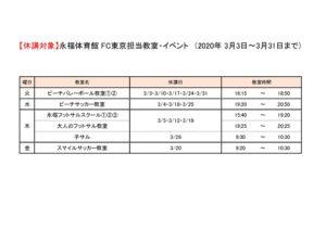 【H.P掲載用】2020年0303~0331永福 教室・イベントのサムネイル