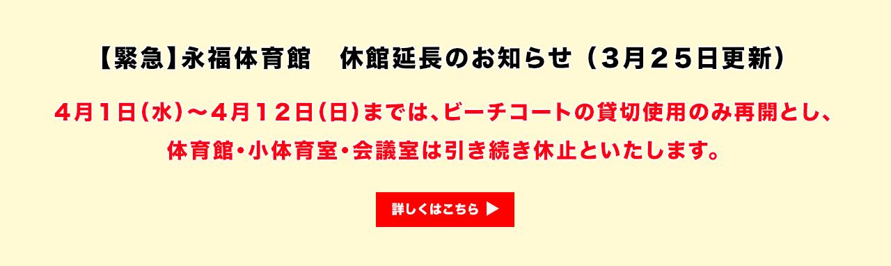 永福体育館 休館延長のお知らせ
