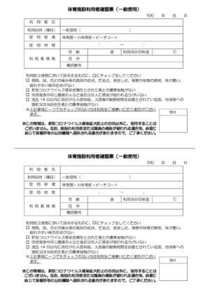 02 利用者確認表(一般)のサムネイル