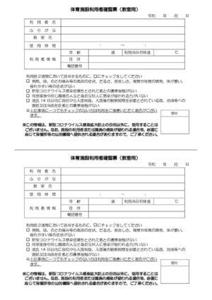 利用者確認表(教室)のサムネイル