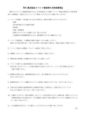 FC東京担当イベント参加時のお約束事項 0721 柏木のサムネイル