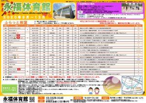 ★教室チラシ★2020.9-12月  (画像圧縮)のサムネイル