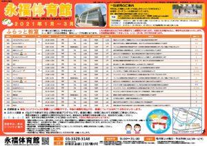 ★教室チラシ★2021.1-3月 (画像圧縮)のサムネイル