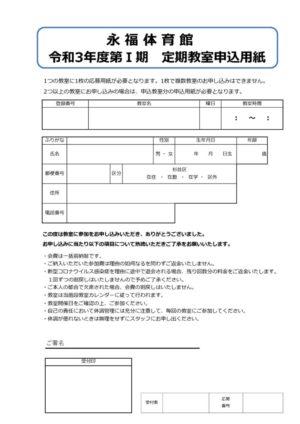 【定期】応募用紙(R3.4月~)のサムネイル