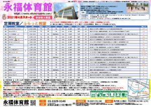 【完成】★教室チラシ★2021.4-6月  (画像圧縮)のサムネイル