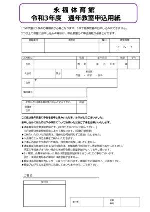 【通年】応募用紙(R3.4月~)のサムネイル