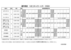 通年教室日程表4-6のサムネイル