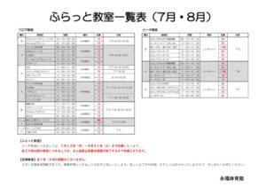 【R3.7~8月】教室日程一覧表のサムネイル