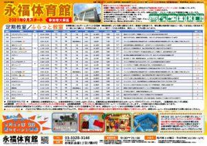 【完成!】★教室チラシ★2021.9-12月 (画像圧縮)のサムネイル