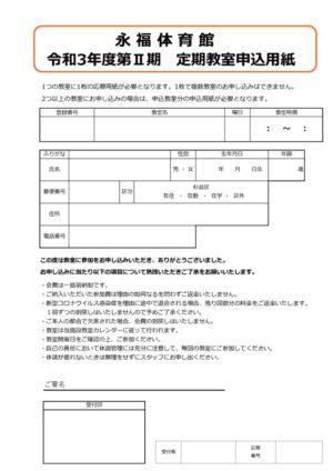【定期】応募用紙(R3.9月~)ホームページ用のサムネイル