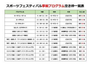 スポフェス事前プログラム空き枠一覧表のサムネイル